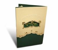Shehecheyanu - Tefillos for Rosh HaShanah Green Ashkenaz