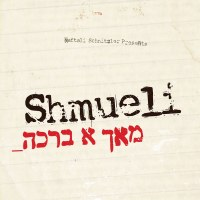 Mach A Bracha Shmueli CD