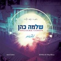 Mitzapim Shlomie Cohen CD