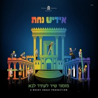Yiddish Nachas 3 Mizmor Shir CD