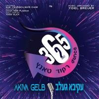 Dance 365 - Volume 2 CD