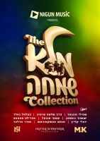 The Malei Simcha Collection MP3