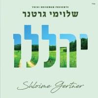 Yehaleli Shloime Gertner CD