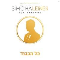 Simcha Leiner Kol Hakavod CD