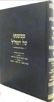 MiMishnaso Shel Ramchal Pesach [Hardcover]