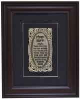 "Dark Brown Framed Gold Art Tefillas HaRofeh in Oval Shape 19"" x 15.25"""