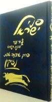 Pnei Yisroel Perek Arba Avos [Hardcover]