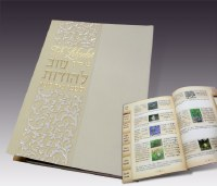 Tov L'Hodos Booklet with Birchas Hamazon - White - Spanish