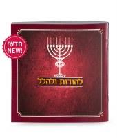 Lehodos Ulehalel Booklet Maroon Cover [Paperback]