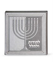 Lehodot U'lehalel Hadlakas Neiros Chanukah Faux Leather Grey Booklet [Hardcover]