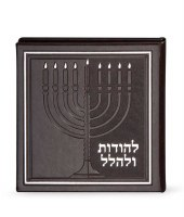 Lehodot U'lehalel Hadlakas Neiros Chanukah Faux Leather Brown Booklet [Hardcover]