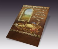 Hafrashas Challah and Birchas Hamazon Booklet - Spanish