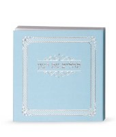 Mini Tehillim Eis Ratzon Laminated Softcover Light Blue
