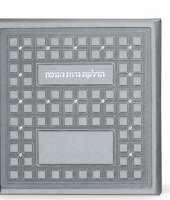 Hadlakas Neiros Chanukah BiFold Gray Faux Leather Embellished with Crystals [Hardcover]