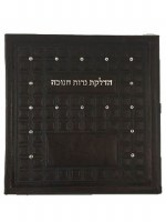 Hadlakas Neiros Chanukah Brown Faux Leather BiFold with Square Textured Design [Hardcover]