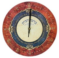 Glass Wall Clock Birchat Habayit Gold Blue and Red 12""
