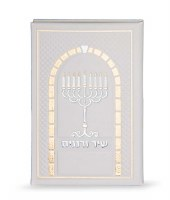 Hadlakas Neiros Shir Urenanim Faux Leather White [Hardcover]