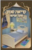 Krias Shema Laminated Bi Fold Boys Room Theme