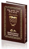 Shabbat Zemirot And Birkat Hamazon [Hardcover]