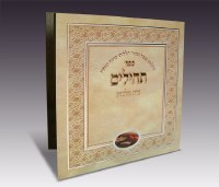 Tehillim Bais Malchus Square Soft Cover - Tan - Ashkenaz