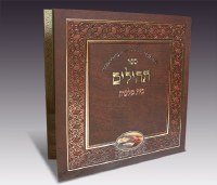 Tehillim Bais Malchus Square Soft Cover - Brown - Ashkenaz
