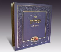 Tehillim Bais Malchus Square Soft Cover - Purple - Ashkenaz