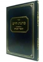 Matnas Chaim Tomer Devorah [Hardcover]