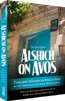 Alshich on Avos [Hardcover]