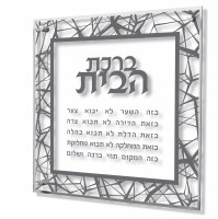 Birchas Habayis Lucite Plaque Gray Cracked Border Design Hebrew Blessing
