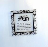 Birchas Habayis Lucite Plaque Black Cracked Border Design Hebrew Blessing