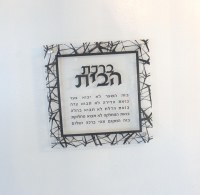 Birchas Habayis Lucite Plaque Gray Cracked Border Design Hebrew Blessing 16""