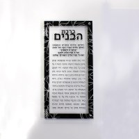 Birchas Habanim Lucite Plaque Black Floral Border Design