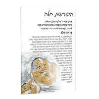 "Lucite Hafrashas Challah Hand Painted Artwork Card Gold 9"""