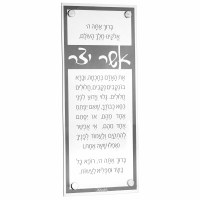 Lucite Basics Traditional Asher Yatzar Plaque Ashkenaz Gray