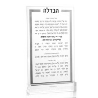 "Lucite Havdallah Card Silver Border 5"" x 8"""