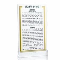 "Lucite Kiddush Card Gold Border 5"" x 8"""
