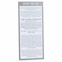 "Lucite Krias Shema Card White Gray 5"" x 11"""
