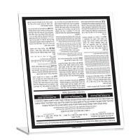 Lucite Tabletop Bencher Black Print Ashkenaz