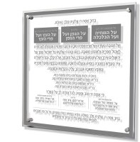 Al Hamichya Lucite Plaque Traditional Gray Border