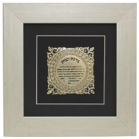 "White Framed Gold Art Birchas HaBayis 13.5"" x 13.25"""