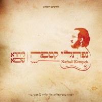Naftali Kempeh L'yachado Sh'mo CD