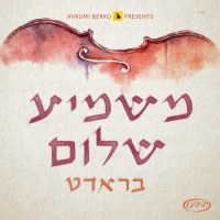 Mashmia Shuloim CD