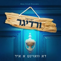 Du Voint A Yid CD