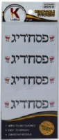 Pesachdig Yiddish Stickers 10 Stickers