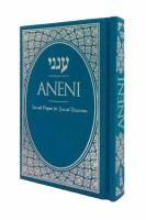 Aneni Simcha Edition Pocket Size Turquoise [Hardcover]