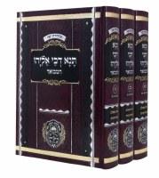 Tanna Devei Eliyahu Hamevour 3 Volume Set [Hardcover]