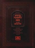 Kinnos L'Tisha B'av Mesivta Edition Ashkenaz [Paperback]