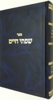 Sifsei Chaim on Vayikra and Bamidbar [Hardcover]