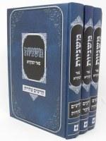 Mishnah Peer Hamikra 3 Volume Set Menukad [Hardcover]