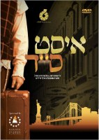 East Side Yiddish English DVD